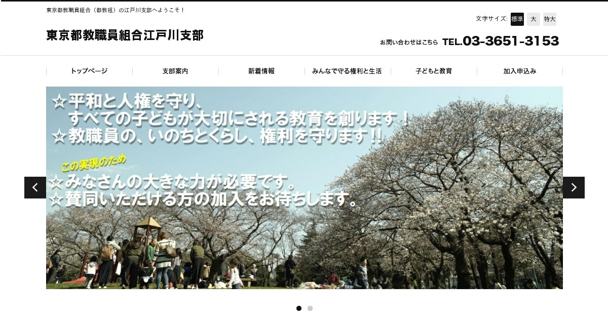 異動 教育 委員 会 教員 東京 2020 都